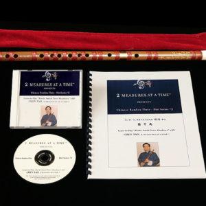 chen-taos-program-kit-with-special-dizi